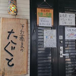 手打蕎麦のたぐと In 札幌 再訪