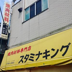 焼肉材料専門「スタミナキング」 In 東京・祖師谷大蔵