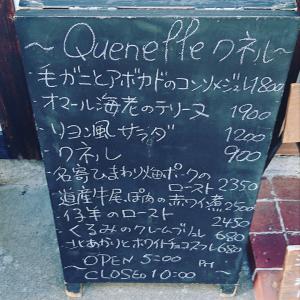 フランス食堂 クネル (Quenelle) In 札幌  久しぶりの訪問