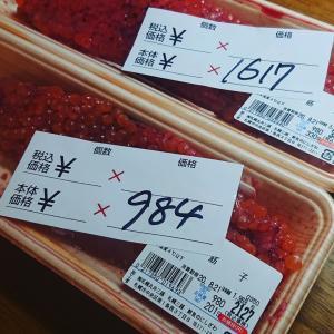 自家製いくらの醤油漬け2020 In 札幌