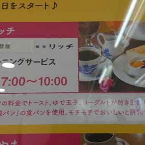 喫茶リッチ In 名古屋 新幹線地下街エスカ内