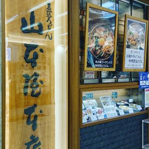味噌煮込みうどん専門店「山本屋本店」 名古屋に来たら必須立ち寄り