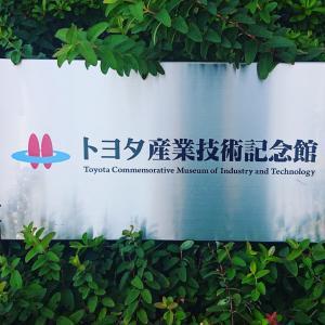 トヨタ産業技術記念館 In 名古屋 久しぶりだなぁ~