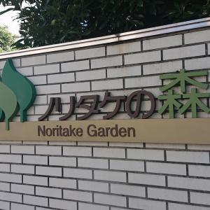 ノリタケの森&CAFE DIAMOND DAYS(カフェダイヤモンドデイズ)In 名古屋・則武