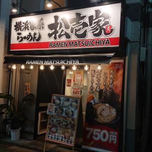 横浜家系らーめん『松壱家』成城学園前店