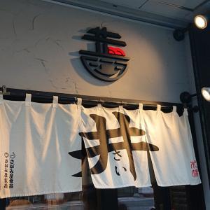 井さい In 札幌 《煮干しの担々麺》