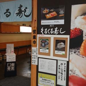 くるくる寿司 In 札幌駅地下アピア 再訪  穴場です
