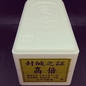 ヒゲタ醤油 特別限定醸造 高倍《高倍(たかべ)》