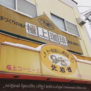北都館 (ホクトカン) In 札幌・琴似 久しぶり
