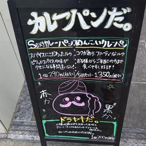カレーパンだ。 In 札幌・狸小路商店街内