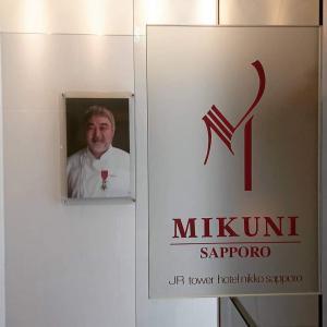 MIKUNI SAPPORO In 札幌ステラプレイス 素敵なシェフのご家族と共に