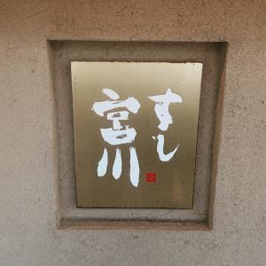 すし宮川 In 札幌
