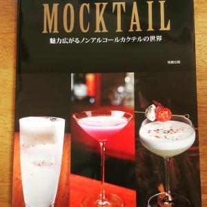 The bar nano gould (ザ・バー・ナノグールド) In 札幌  MOCKTAIL