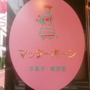MATTERHORN(マッターホーン) In 東京・学芸大学駅