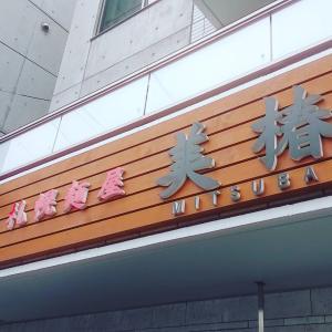 札幌拉麺 美椿(みつば) In 札幌市発寒