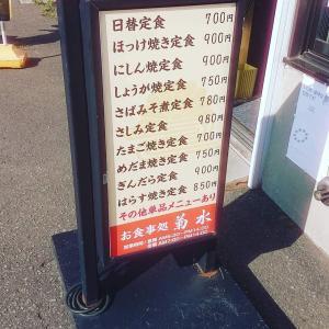 お食事処菊水 In 札幌卸売市場場外
