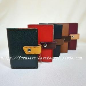 ◆カードケース<手帖型>