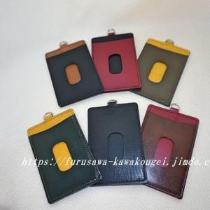 ◆パスケース<おとな色>