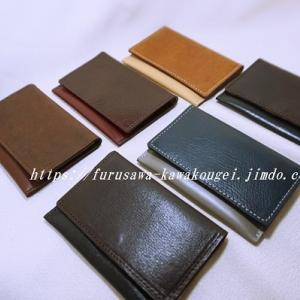 ◆名刺、カードケース:マチなし
