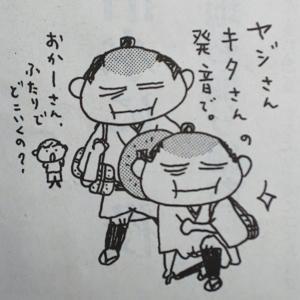 ★☆サギさん*エロさん☆★