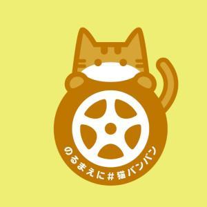 猫バンバンステッカー(無料配布)まもなく締め切りです!