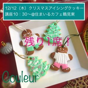 【残1席】明日12/12(木)のクリスマスアイシングクッキー講座にキャンセルが出ました!