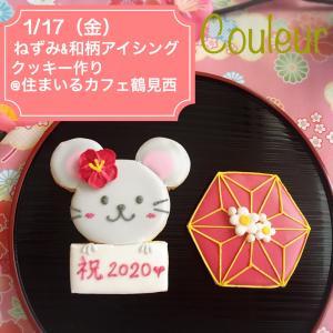 明日開催のねずみ&和柄アイシングクッキー作りにキャンセルが出ました。