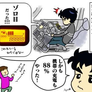 絵日記:ゾロ目!!②