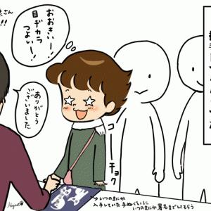 絵日記:実演・・・!