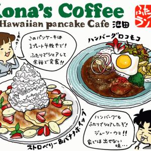絵日記:ハワイアンカフェ!