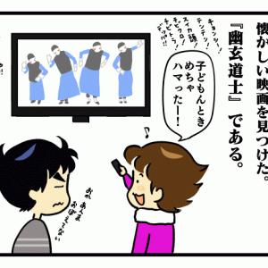 絵日記:幽玄道士・・・!