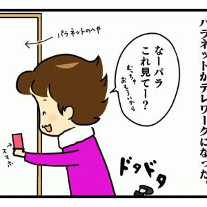 絵日記:つい・・(^^;