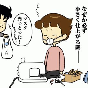 絵日記:マスク!