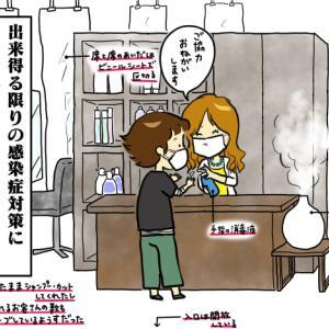 絵日記:美容院・・・!