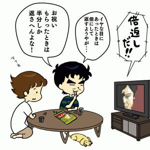絵日記:お返し・・!!