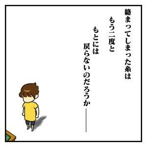 絵日記:絡まった糸は・・・!?