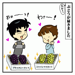 絵日記:ぶどうで満腹!
