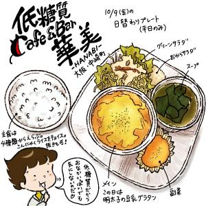 絵日記:低糖質カフェ・華美にてひとりランチ!