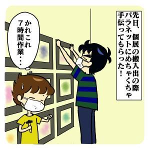 絵日記:パラネットへのお礼・・・(怖)!!