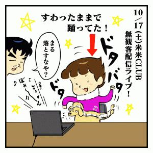 絵日記:おうちOMUSUBI!!