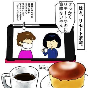 絵日記:リモート茶会!