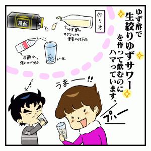 絵日記:ゆず酢でサワー!