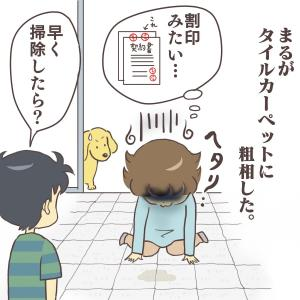 絵日記:割印・・・!?