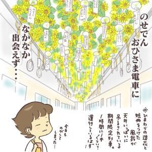 絵日記:おひさま電車に出会いたい