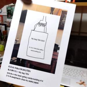 企画展『私の持ちたい My Bag TEN』に参加しています