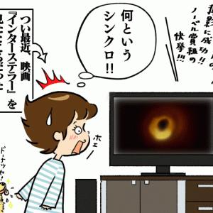 絵日記:ブラックホール!!
