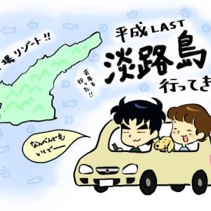 絵日記:平成最後の淡路島!(1)