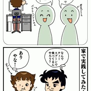 絵日記:カレーの食べ方!