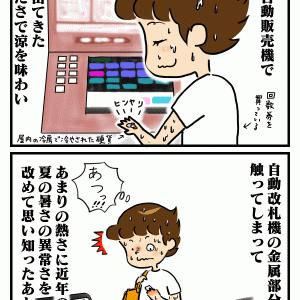 絵日記:夏休み感・・・!