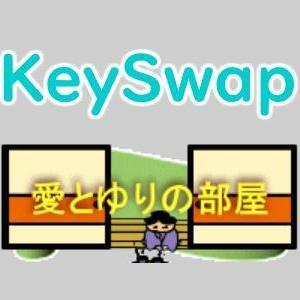 「KeySwap」キーボードの配列変更やキーの無効設定ができるフリーソフト